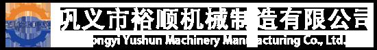 裕顺机械logo